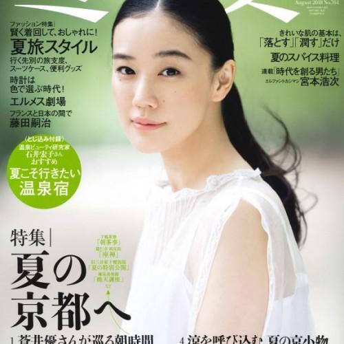 ミセス2018年8月号表紙