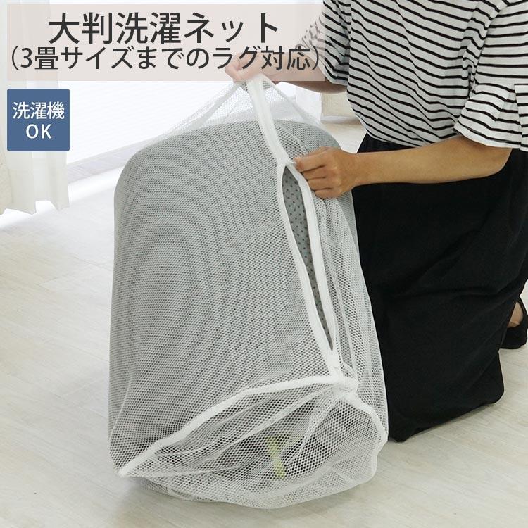 大判洗濯ネット