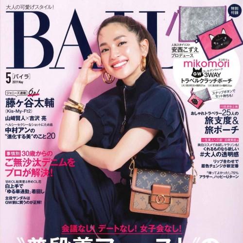 BAILA 2019年5月号 表紙2