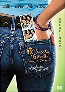 「旅するジーンズと16歳の夏」