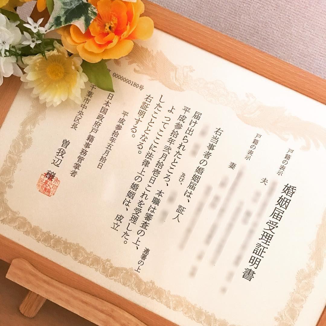 市 婚姻 届 横浜