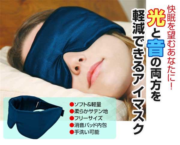 耳まで覆うアイマスク