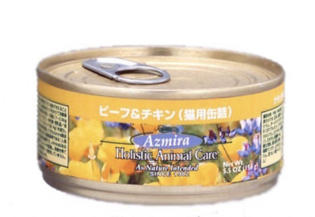 アズミラ「猫用ビーフ&チキン」